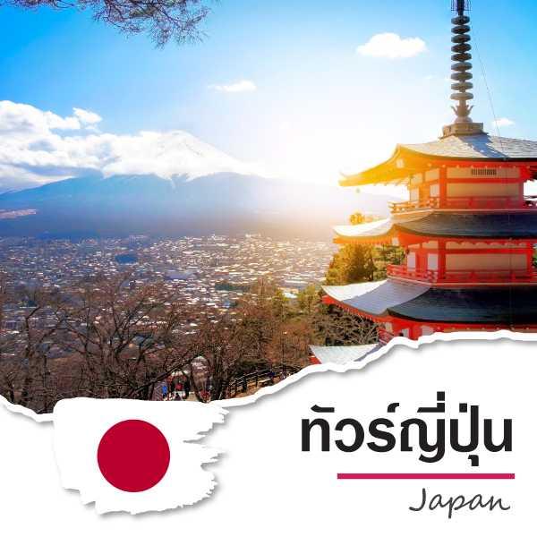 รายการทัวร์ญี่ปุ่น