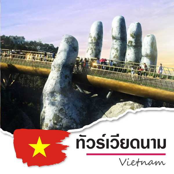 รายการทัวร์เวียดนาม
