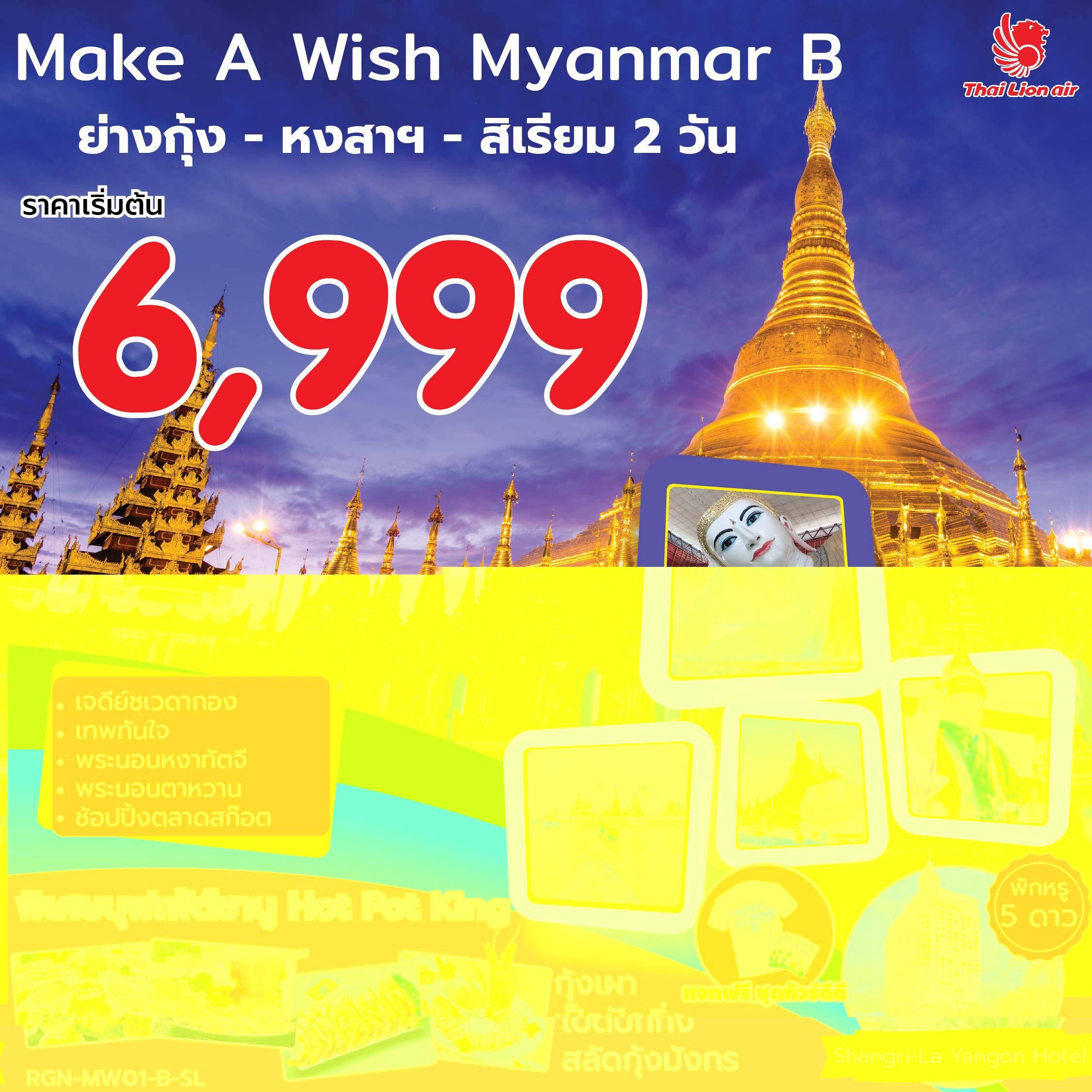 พม่า ย่างกุ้ง สิเรียม  (Make A Wish Myanmar B)