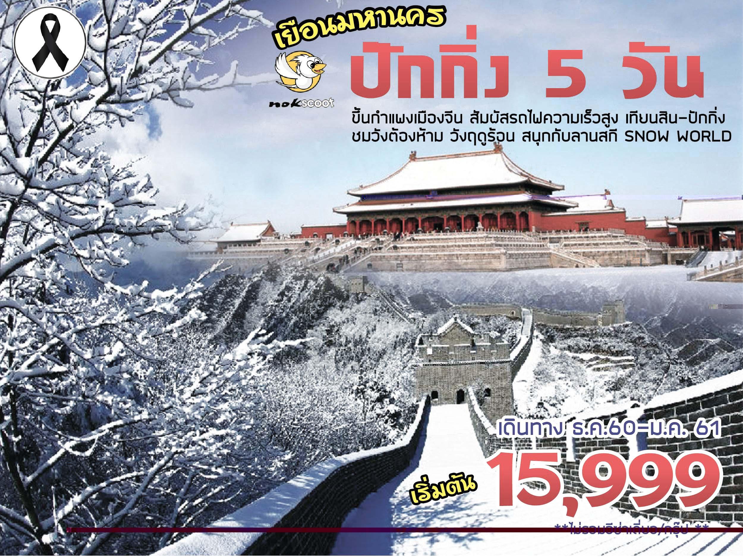 เที่ยว 2 มหานคร ปักกิ่ง เทียนสิน  เทศกาลสกี Snow World 5 วัน 4 คืน [XW]