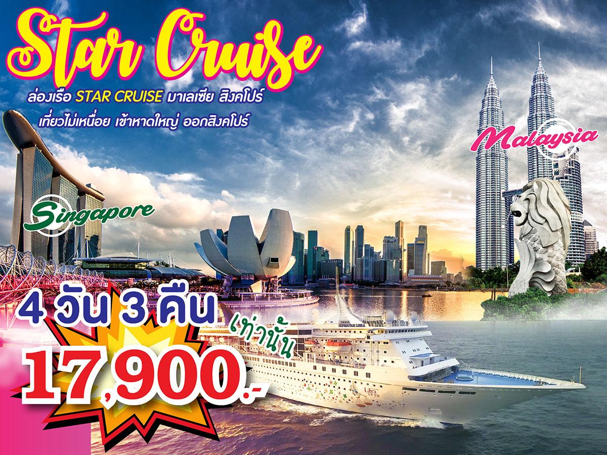 STAR CRUISE มาเลเซีย สิงคโปร์   4 วัน 3 คืน