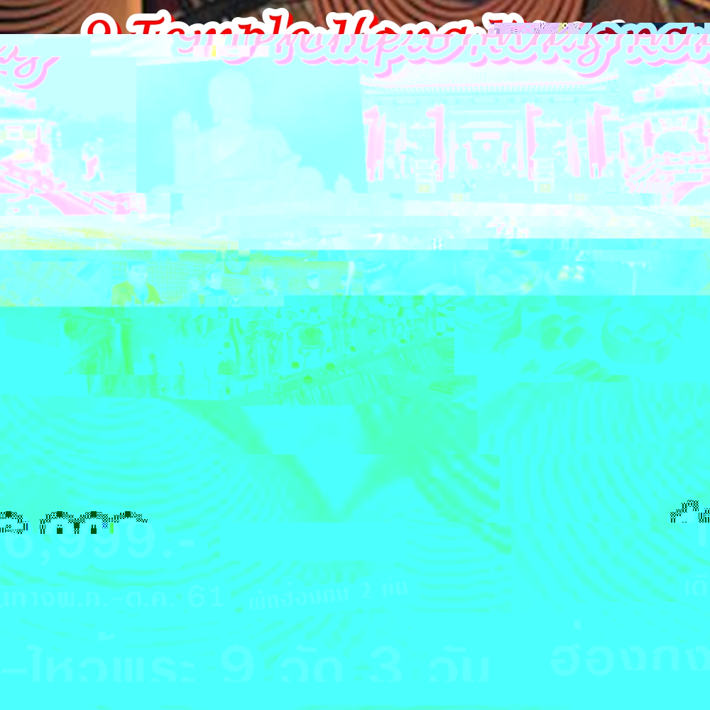 ฮ่องกง ไหว้พระ 9 วัด (HH8-CX 9 Temple) 3 วัน 2 คืน