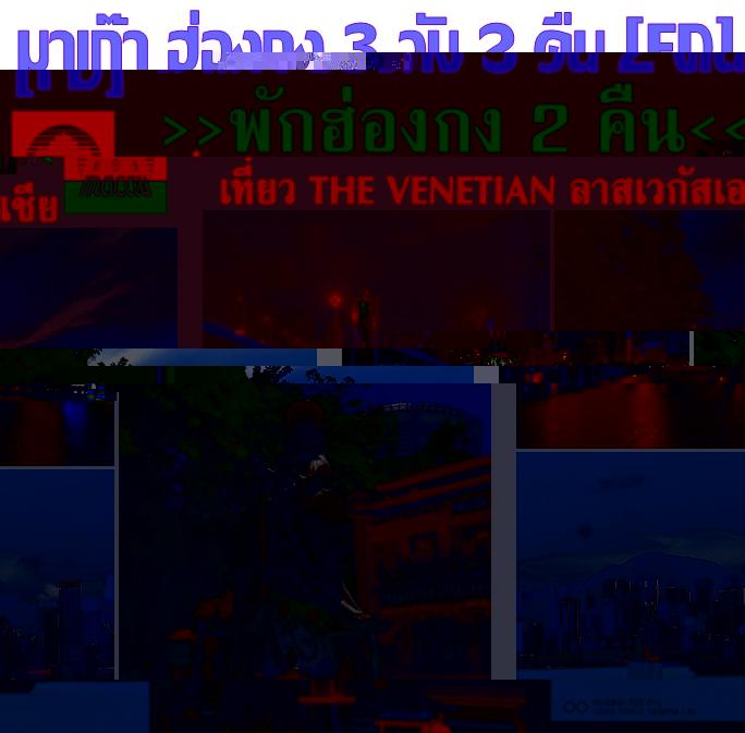 มาเก๊า ฮ่องกง 3 วัน 2 คืน # พักฮ่องกง 2 คืน (FD)