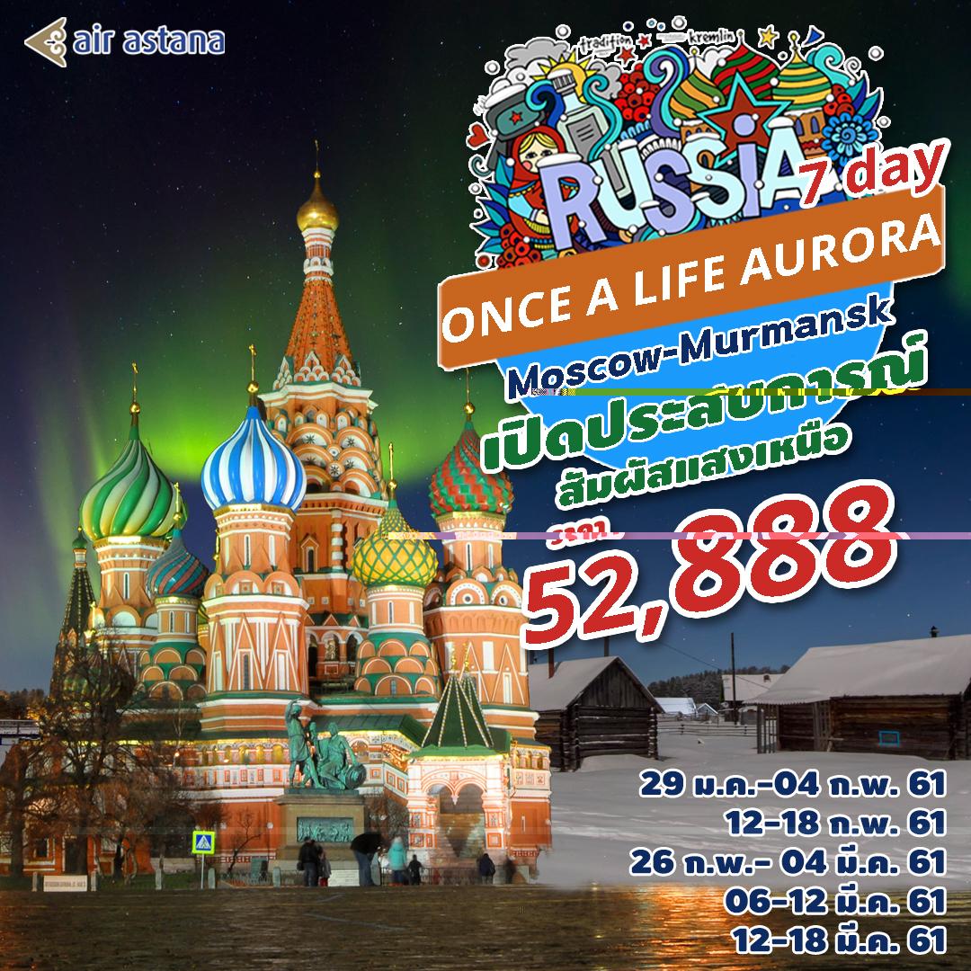 รัสเซีย (Moscow-Murmansk) สัมผัสแส่งเหนือ  7D 4N
