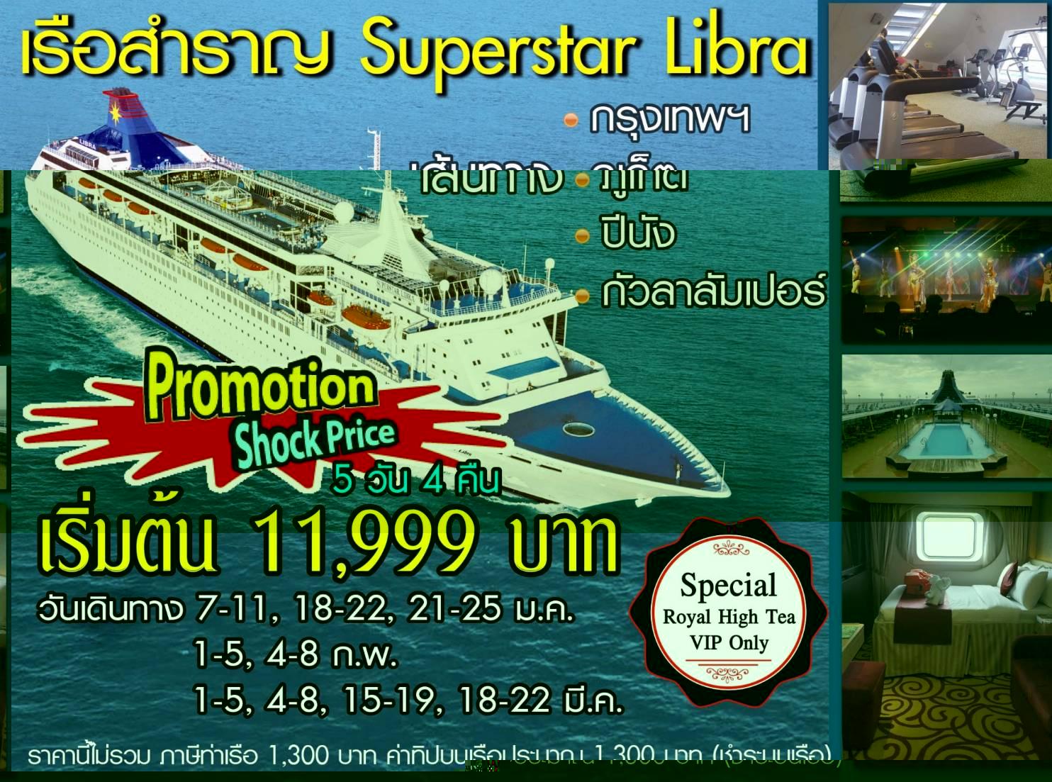 ล่องเรือสำราญ SUPERSTAR LIBRA