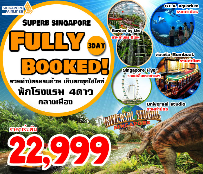 SUPERB SINGAPORE FULLY BOOKED!!