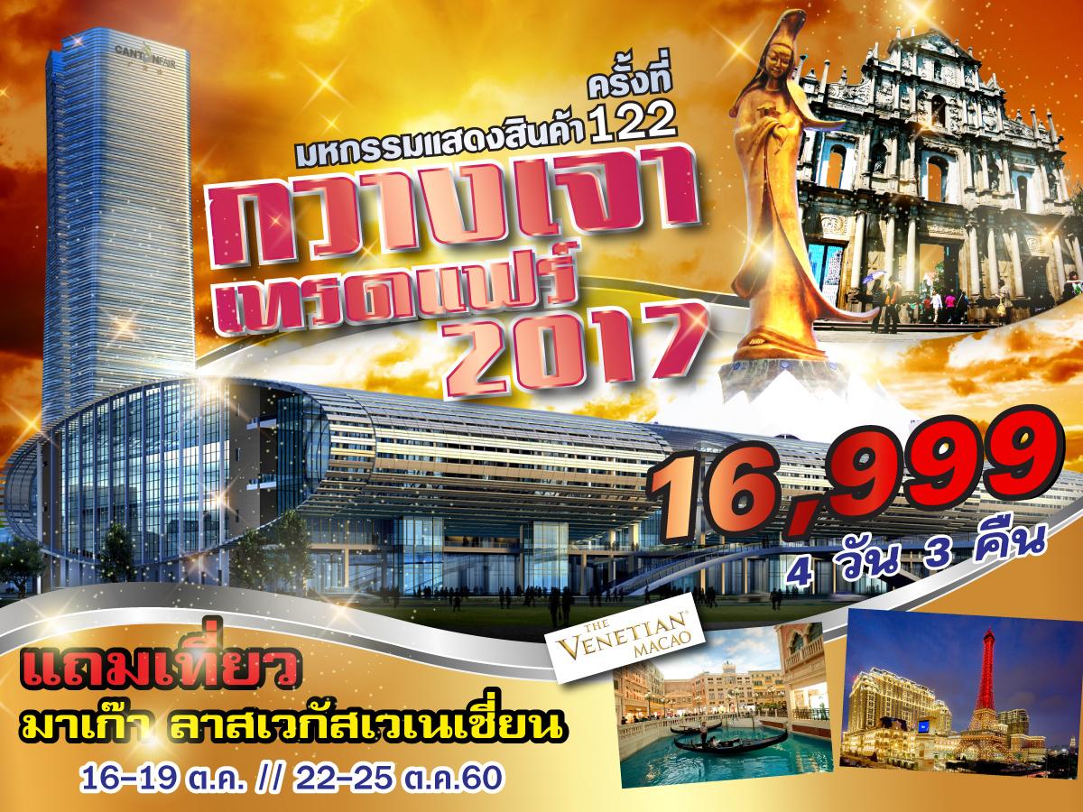 มหกรรมงานแสดงสินค้า Canton Fair ครั้งที่ 122 [ 4 วัน 3 คืน-FD ]