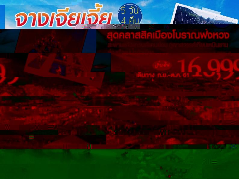 จางเจียเจี้ย เมืองโบราณฟ่งหวง 5 วัน 4 คืน [FD]