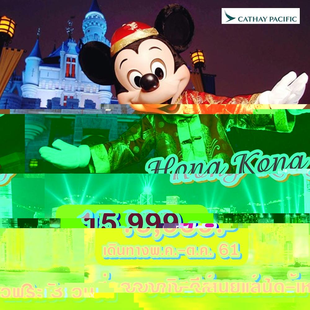 ฮ่องกง-ดิสนีสย์แลนด์ (Disney Pro) 3 วัน 2 คืน  HH5-CX