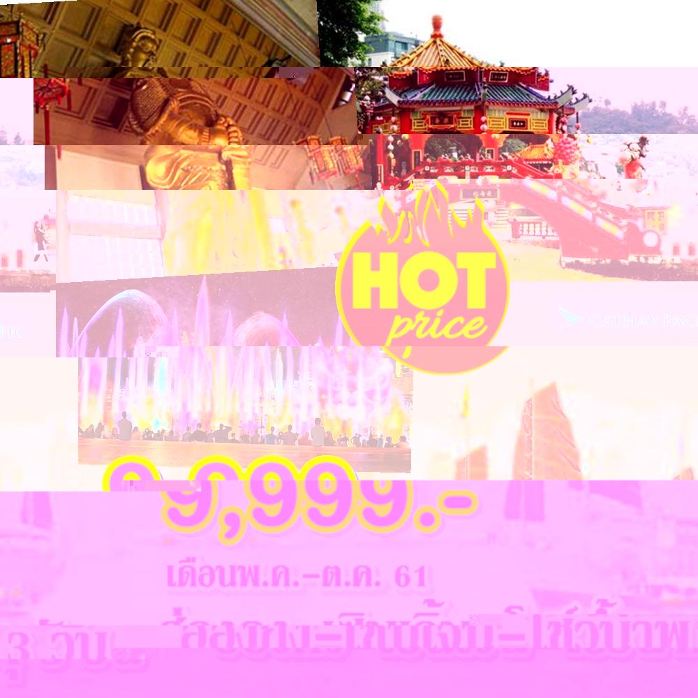 ฮ่องกง เซินเจิ้น โชว์น้ำพุ 3 มิติ (SAVER)  3 วัน 2 คืน