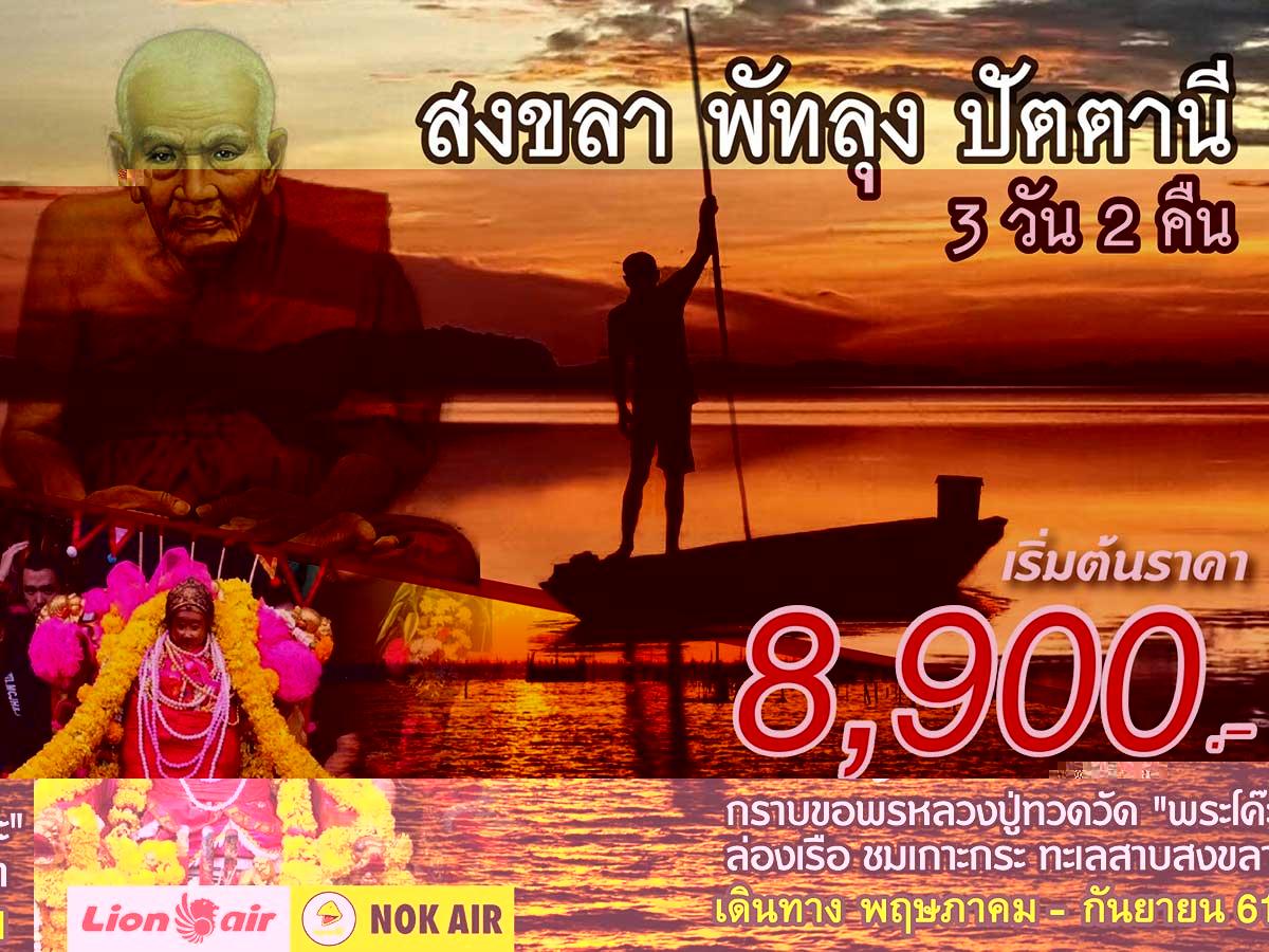 สงขลา พัทลุง ปัตตานี 3 วัน 2 คืน