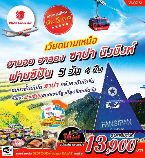 เวียดนาม ฮานอย ฮาลอง ซาปา นิงบิงห์ ฟานซิปัน 5 วัน 4 คืน