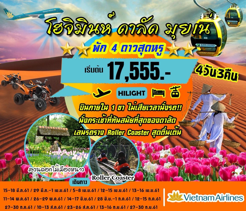 เวียดนามใต้ โฮจินมินห์ ดาลัด มุยเน่ (VN) 4 วัน 3 คืน