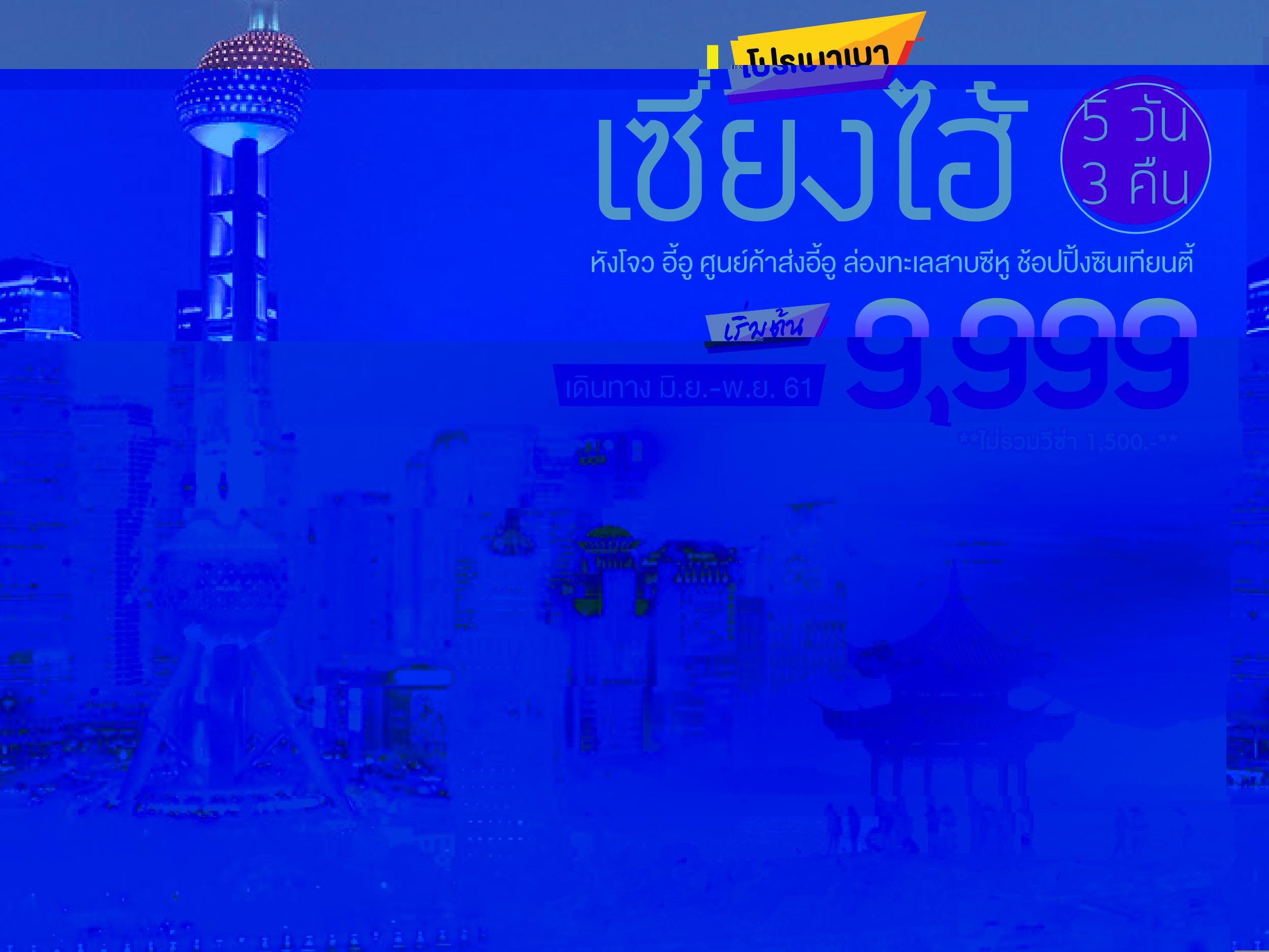 โปรเบาเบา..เซี่ยงไฮ้ หังโจว อี้อู 5 วัน 3 คืน