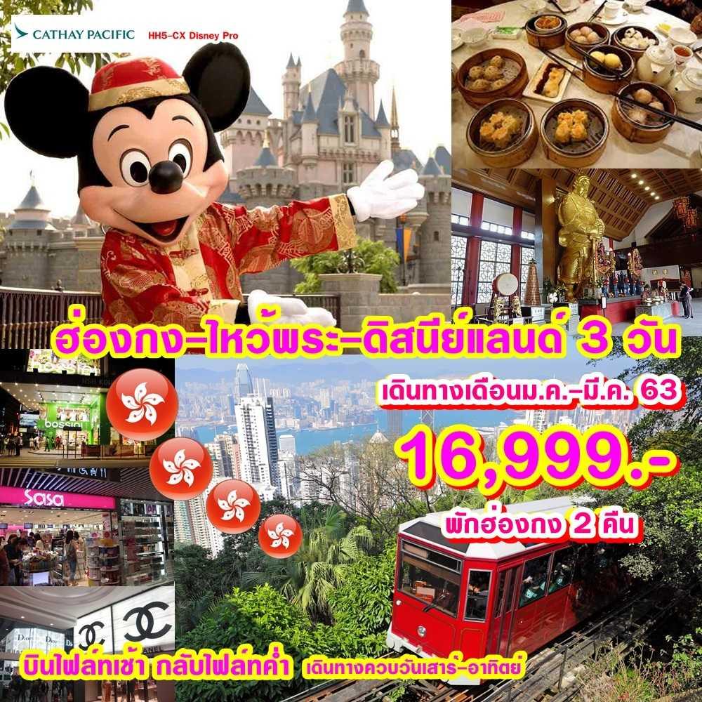 ฮ่องกง-ดิสนีสย์แลนด์ (Disney Pro) 3 วัน 2 คืน  (HH5-CX)