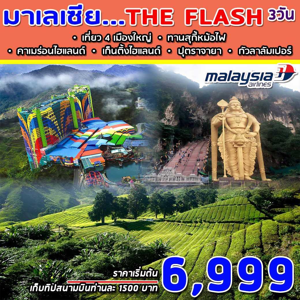 มาเลเซีย ... THE FLASH  3D 2N