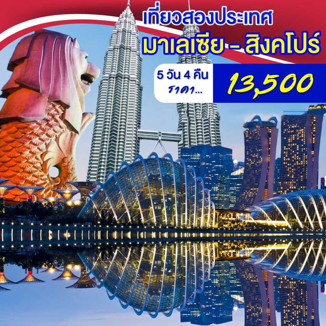 เที่ยวสองประเทศ มาเลเซีย สิงค์โปร์ 5 วัน 4 คืน 1.MA-S1