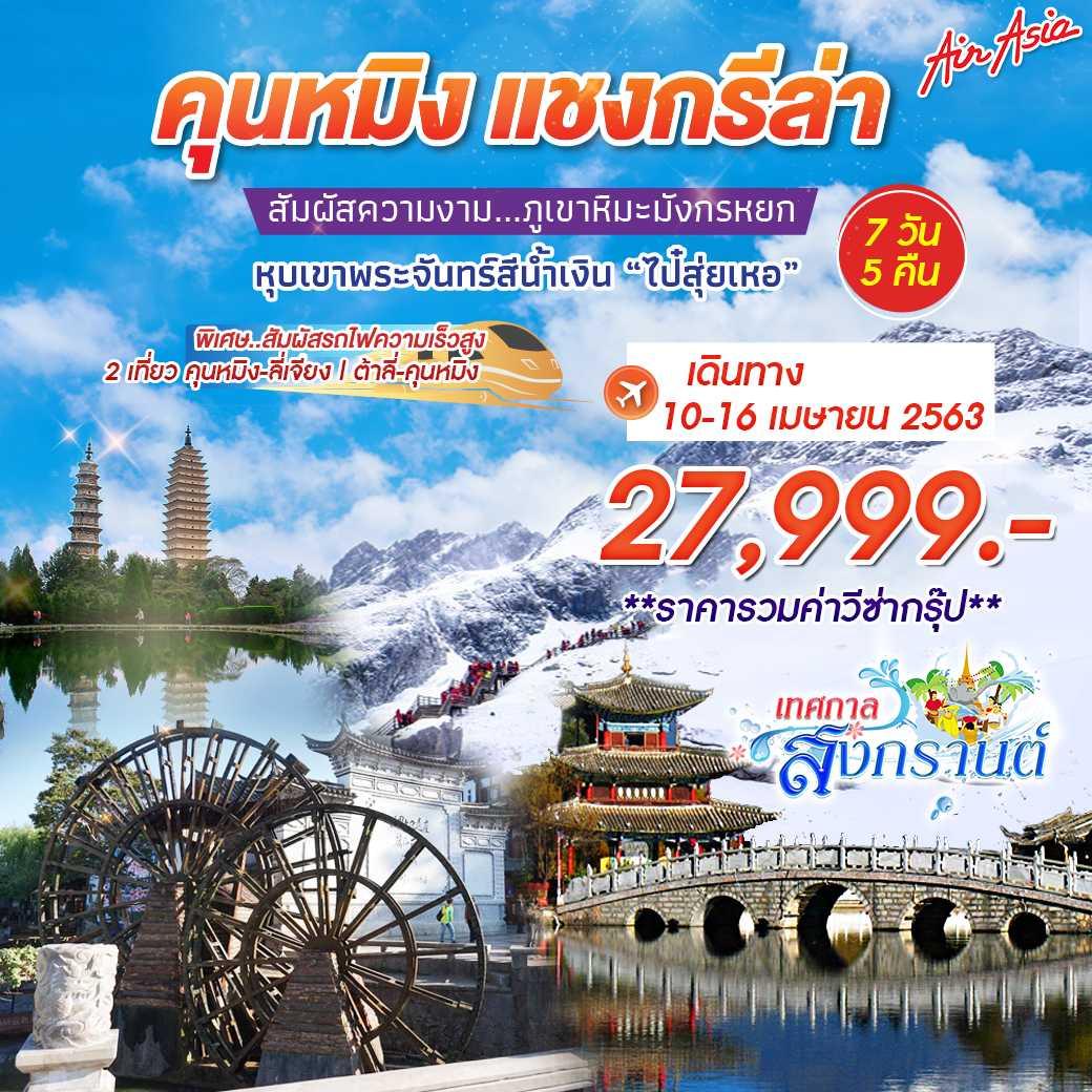 สงกรานต์ 2563 คุนหมิง ลี่เจียง ต้าหลี่ แชงกรีล่า 7 วัน 5 คืน