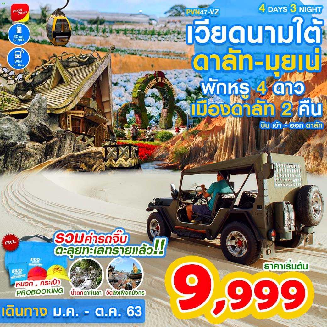 เวียดนามใต้ ดาลัท มุ่ยเน่ 4D 3N (PVN 47-VZ)