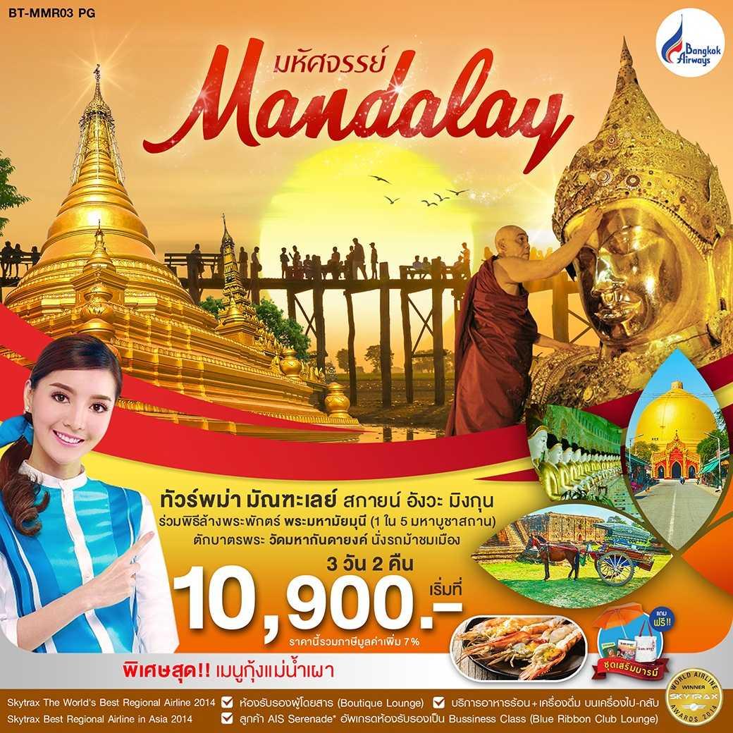 มหัศจรรย์...MYANMAR มัณฑะเลย์ สกายน์ อังวะ มิงกุน 3 วัน 2 คืน (BT-MMR03_PG)