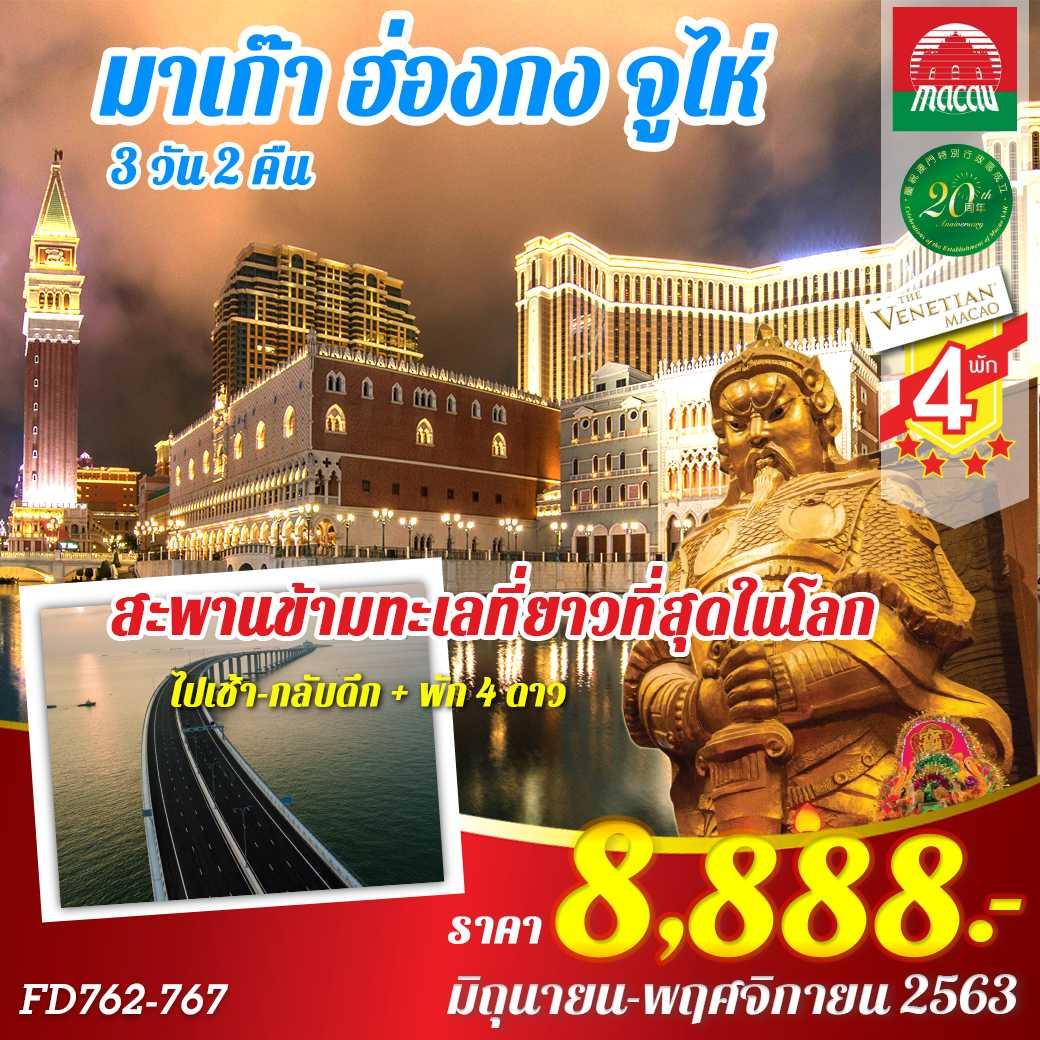 นั่งรถ..สะพานข้ามทะเลที่ยาวที่สุดในโลก....มาเก๊า ฮ่องกง จูไห่ 3 วัน 2 คืน FD762-767