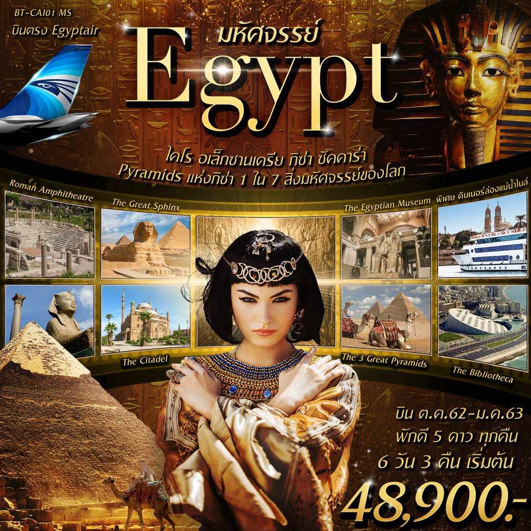 มหัศจรรย์ EGYPT ( BT- CAI01 MS )