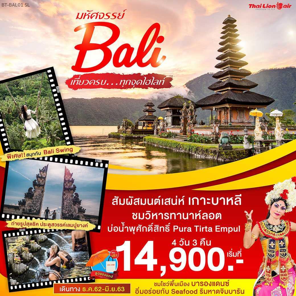 มหัศจรรย์ บาหลี (SL) 4D 3N (BT-BAL01-SL)