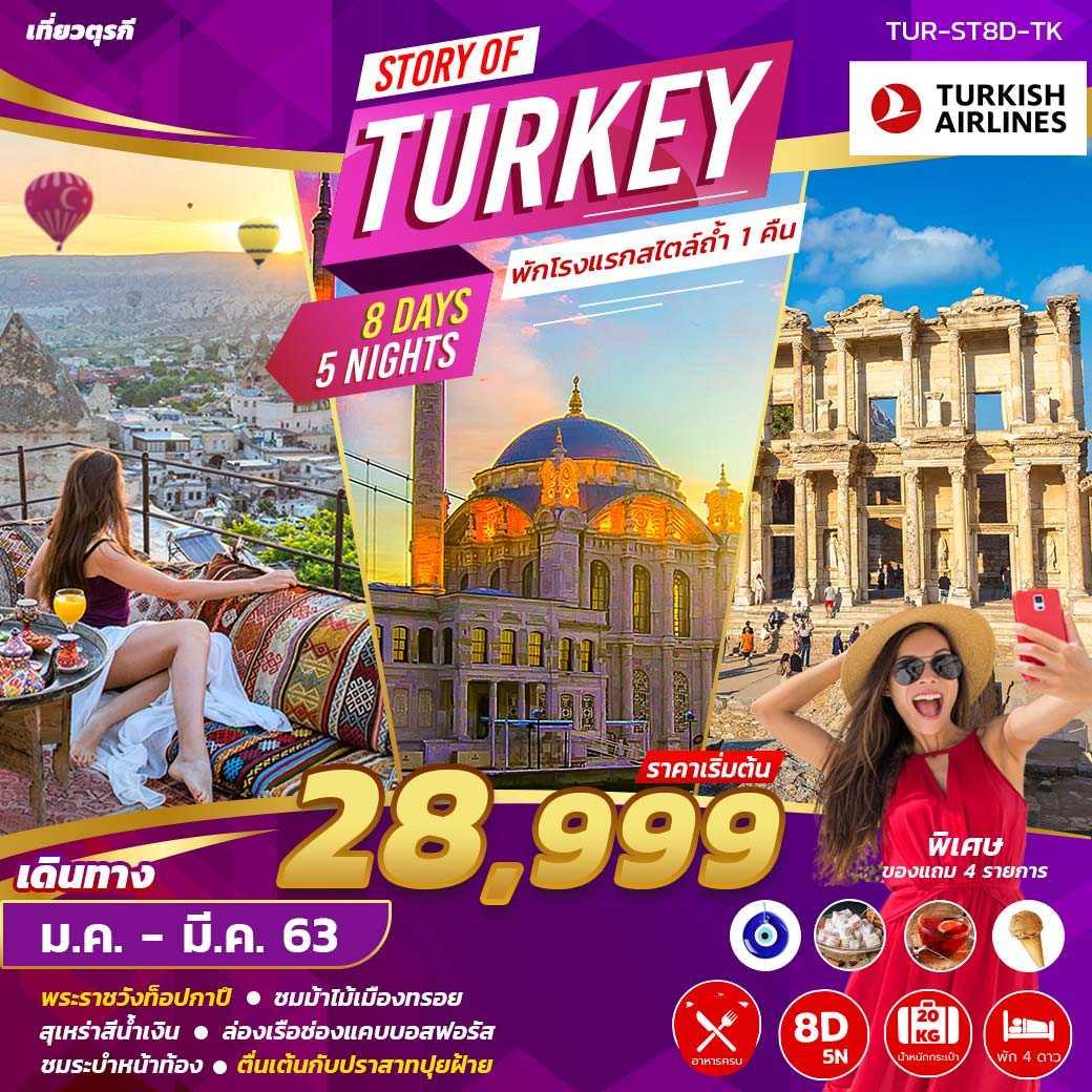 ตุรกี (Stor of Turkey ) 8 วัน 5 คืน  (Turkish Airlines)