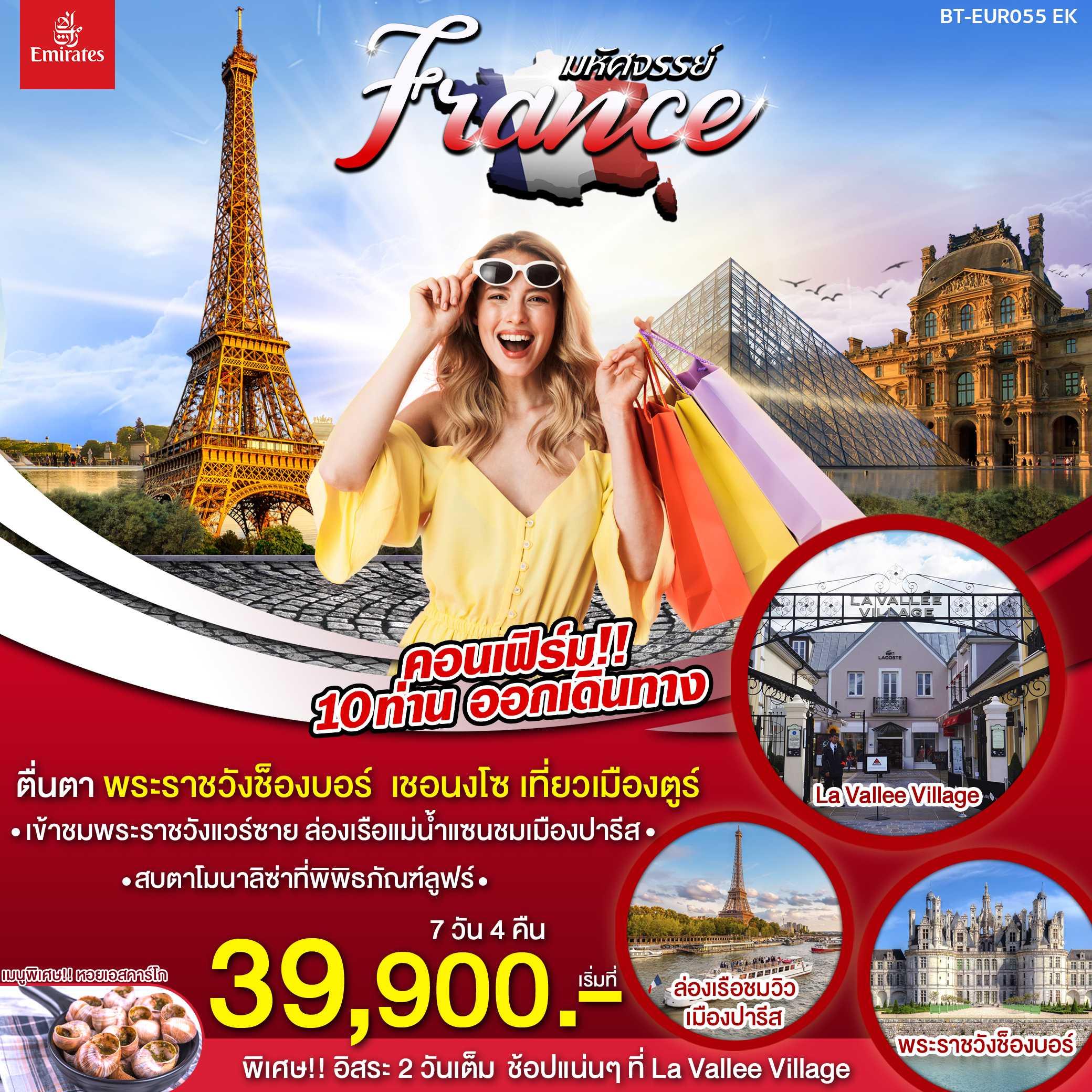 มหัศจรรย์ FRANCE  7D 4N (BT-EUR055-EK)