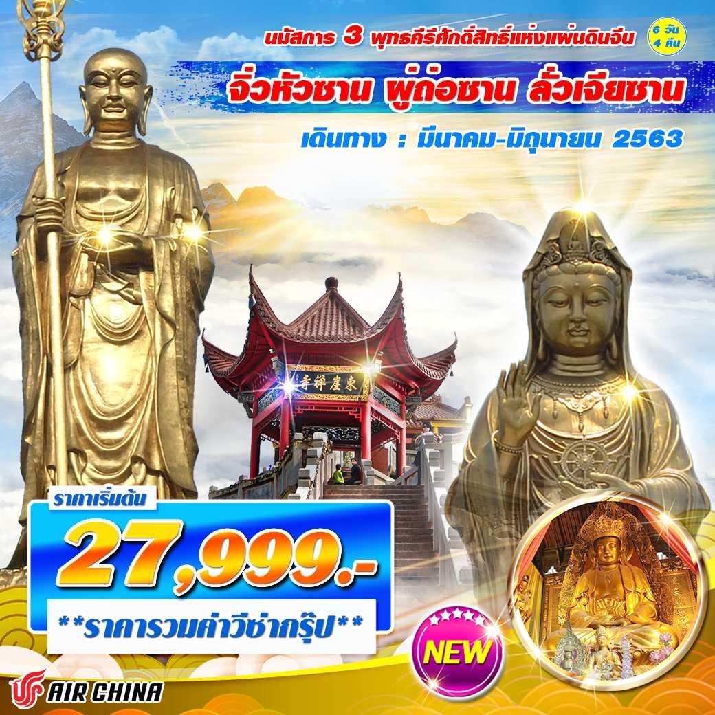 นมัสการ 3 พุทธคีรีของเมืองจีน จิ่วหัวซาน ผู่ถ่ซาน ลั่วเจียซาน 6 วัน 4 คืน