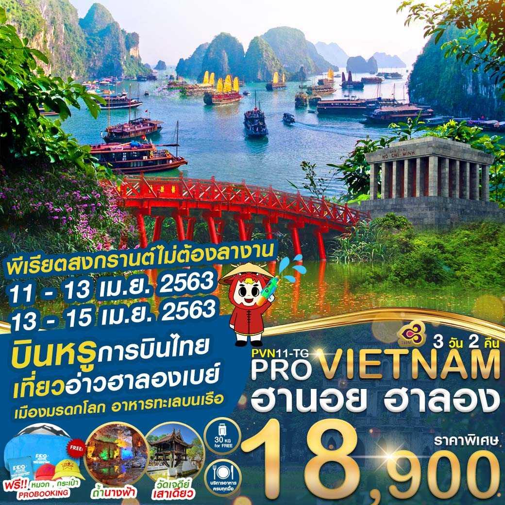 เวียดนาม เหนือ ฮานอย ฮาลอง 3D 2N  (PVN11-TG)