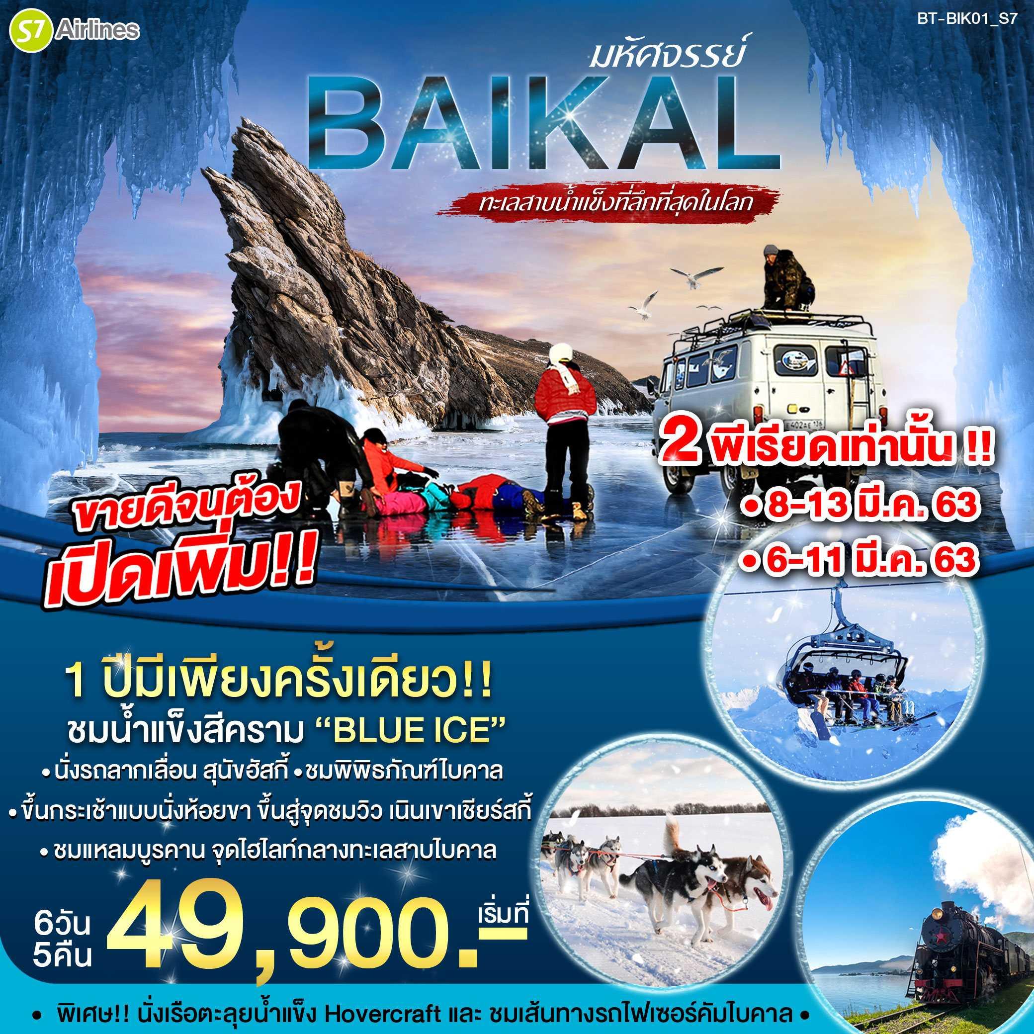 มหัศจรรย์ BAIKAL (ทะเลสาบน้ำแข็งที่ลึกที่สุดในโลก)  (BT-BIK01L_S7)