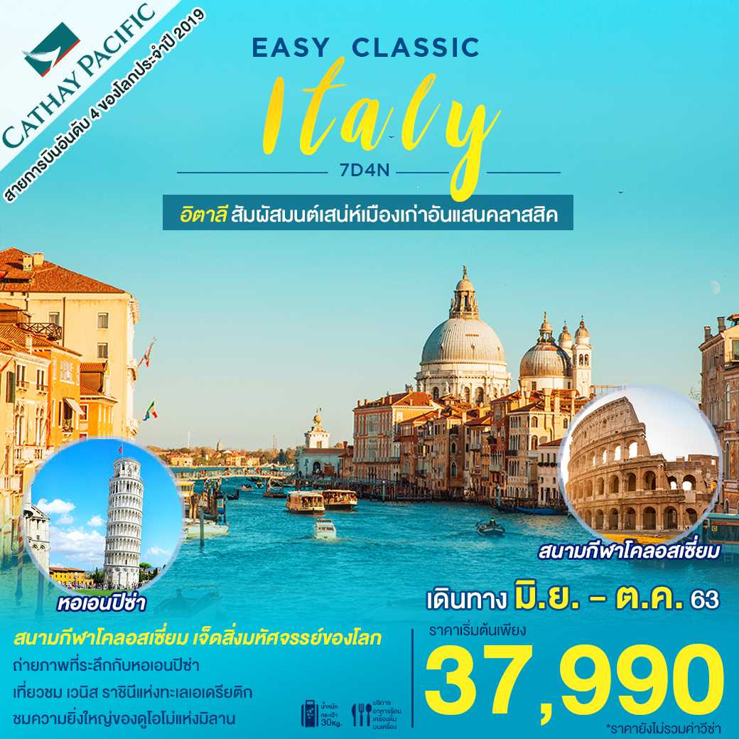 EASY CLASSIC ITALY 7D 4N