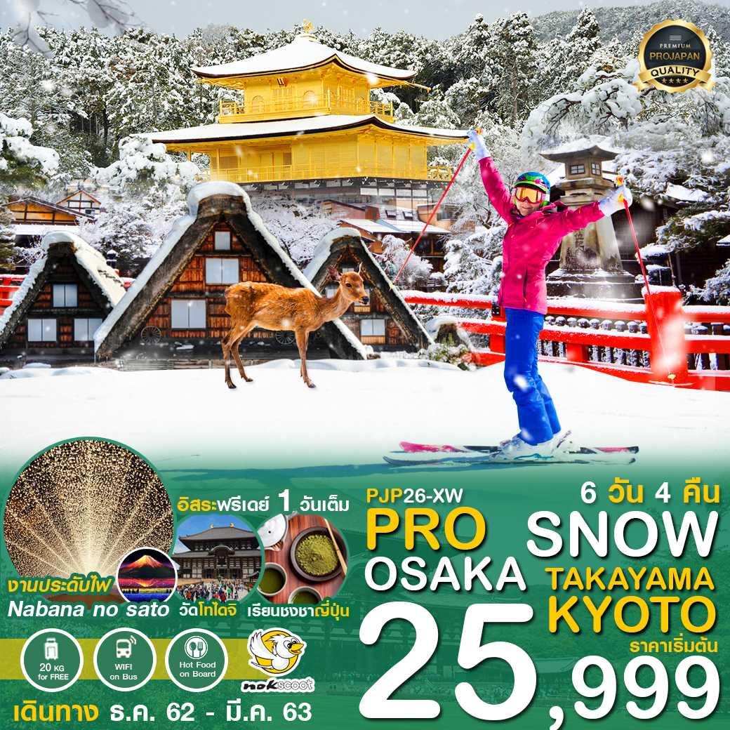 PRO SNOW OSAKA TAKAYAMA KYOTO (PJP26-XW) 6D 4N