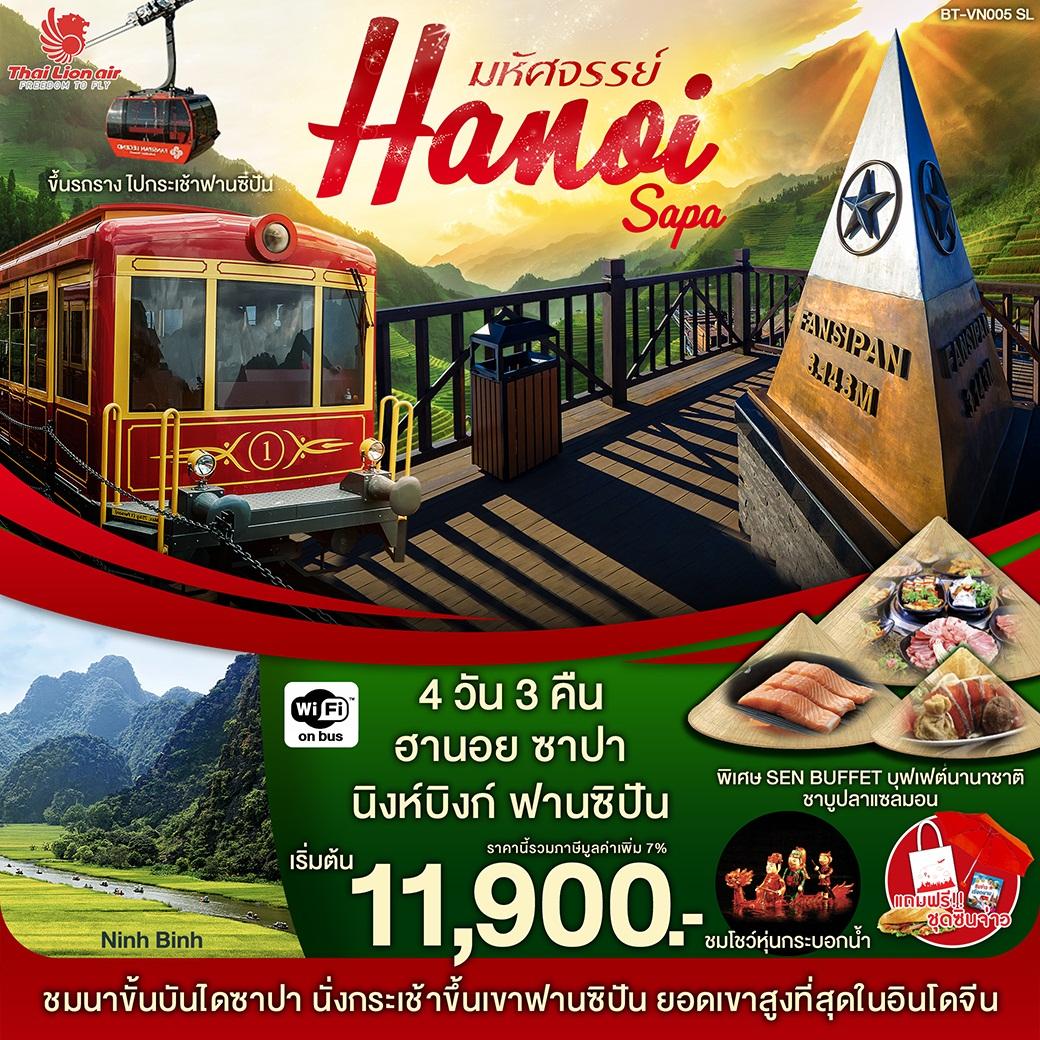 เวียดนาม ฮานอย ซาปา ฟานซิปัน นิงห์บิงห์ 4 วัน 3 คืน (BT-VN005_SL)