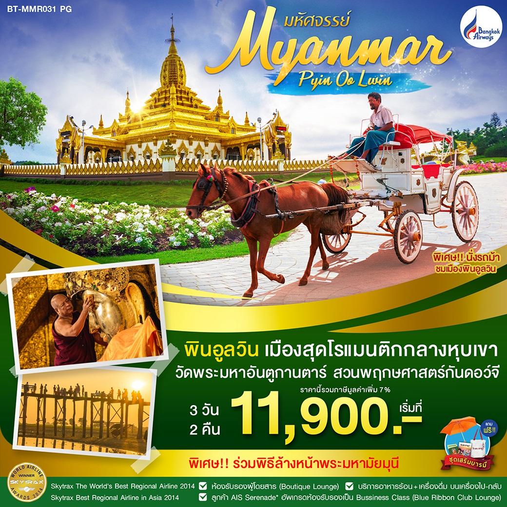 มหัศจรรย์....พม่า มัณฑะเลย์ พินอูลวิน เมืองสุดโรแมนติกกลางหุบเขา 3 วัน 2 คืน (BT-MMR031_PG)