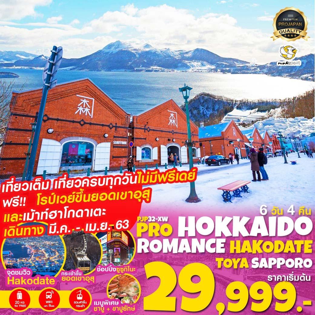 HOKKAIDO ROMANCE HAKODATE TOYA SAPPORO 6D 4N (PJP32-XW)
