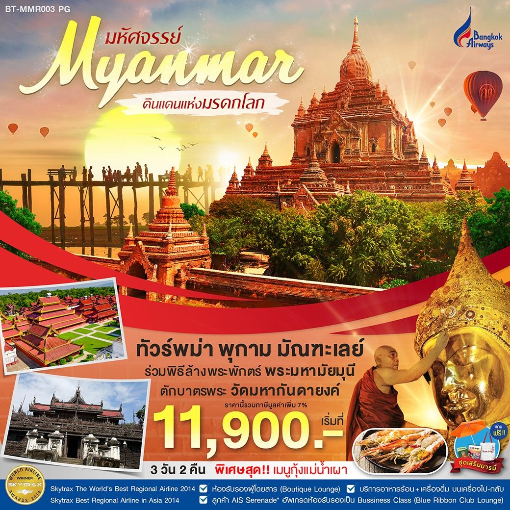 มหัศจรรย์ MYANMAR พุกาม มัณฑะเลย์ อมรปุระ 3 วัน 2 คืน (BT-MMR003_PG)