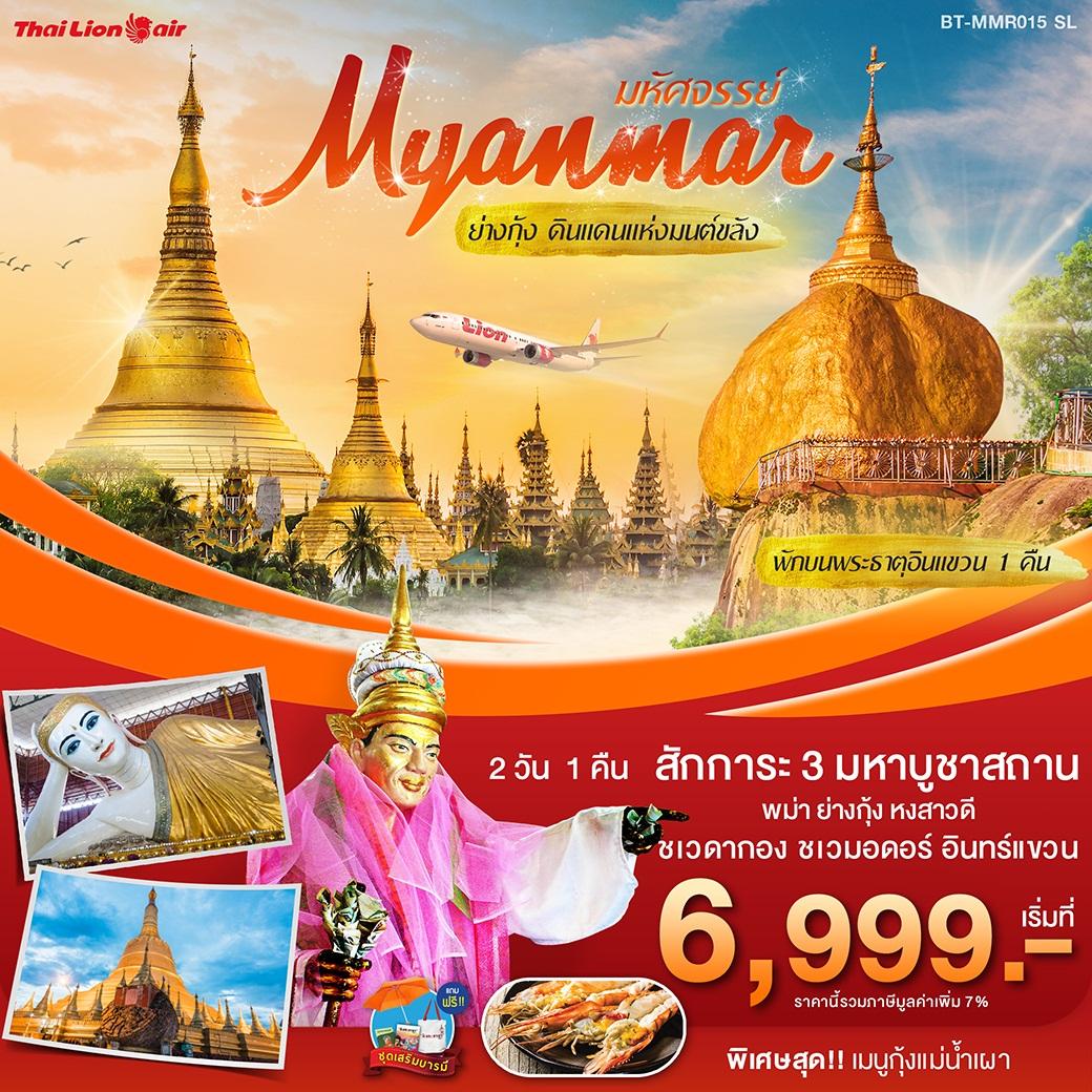 มหัศจรรย์....MYANMAR ย่างกุ้ง อินทร์แขวน ดินแดนแห่งมนต์ขลัง 2 วัน 1 คืน (BT-MMR015_SL)