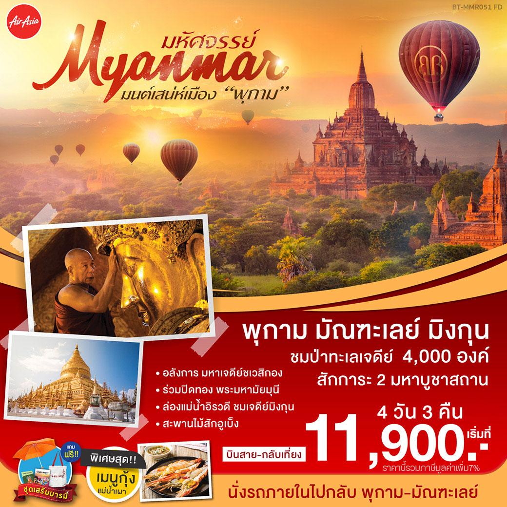 พม่า พุกาม มัณฑะเลย์ ล่องเเม่น้ำอิระวดี มิงกุน (นั่งรถภายใน) บินแอร์เอเชีย 4 วัน 3 คืน (BT-MMR051_FD)