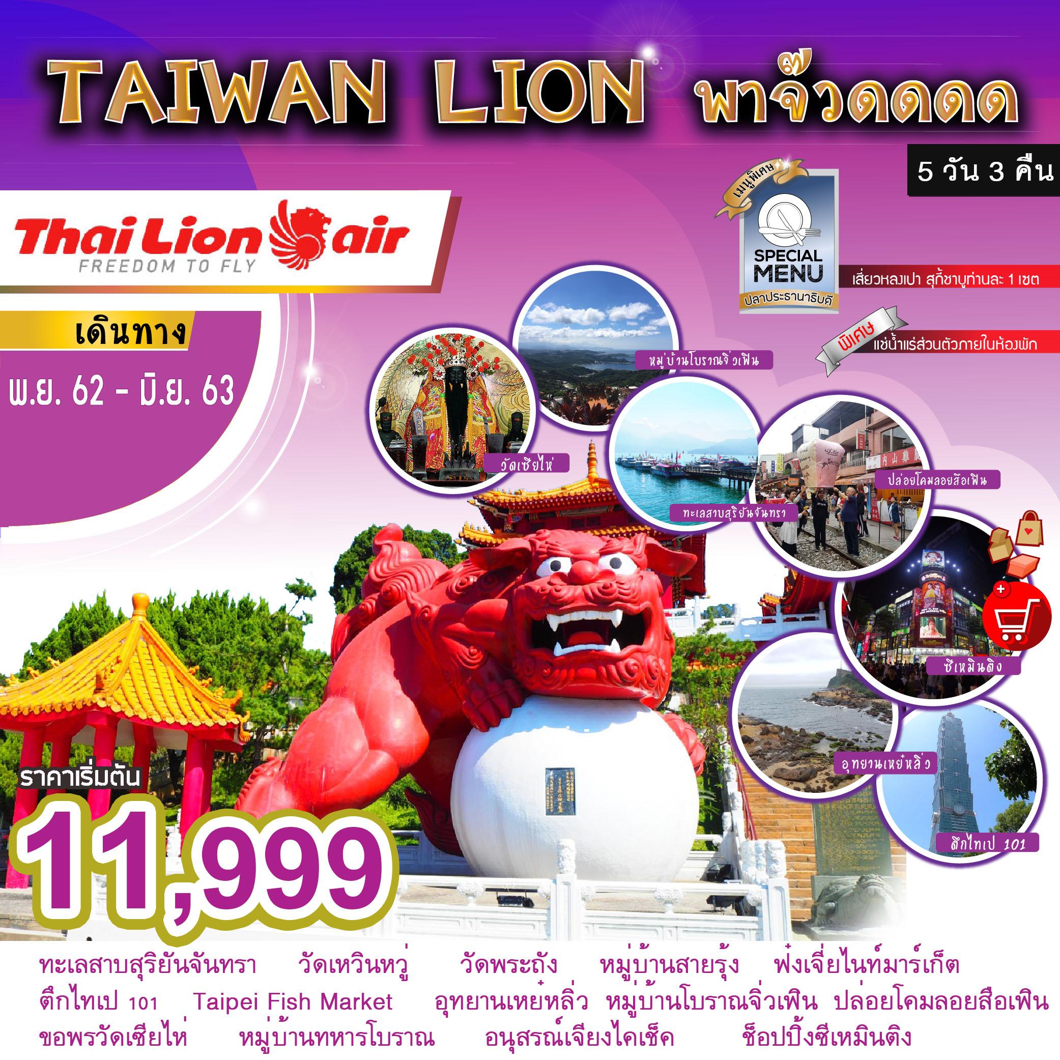 TAIWAN LION พาจ๊วดดดด 5D 3N  (FJL S10_SL)