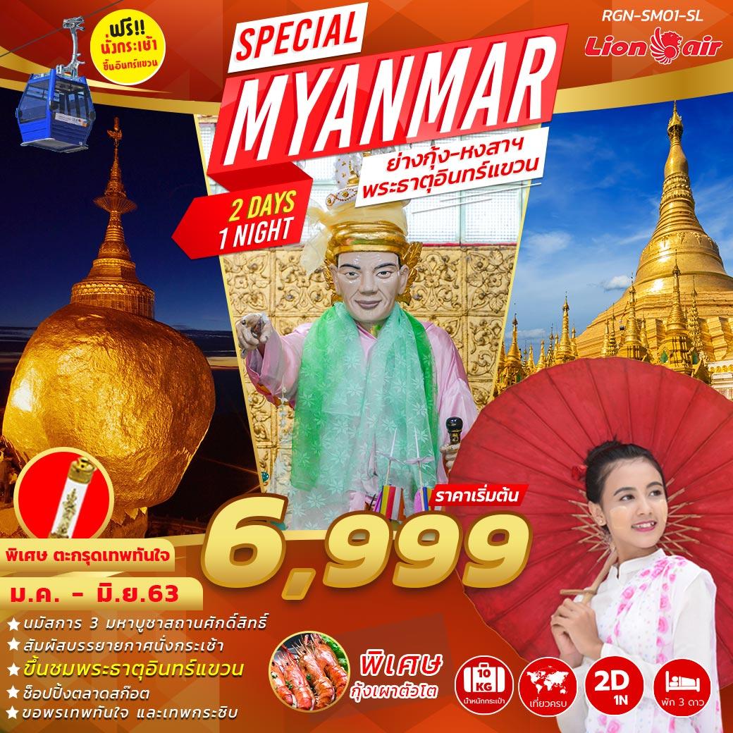 พม่า 2 วัน (Special Myanmar)  พักบนพระธาตุอินแขวน  (RGN-SM01-SL)