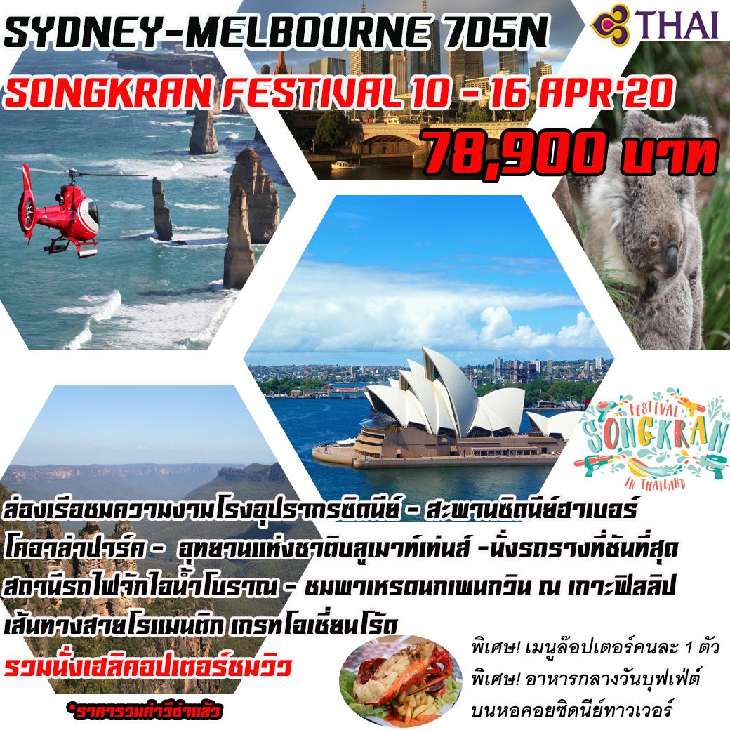 ออสเตรเลีย SYDNEY-MELBOURNE  7D 5N (AUSSIE_03)